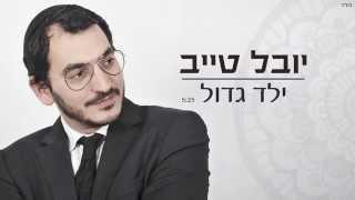 יובל טייב - ילד גדול | Youval Taieb - Yeled Gadol