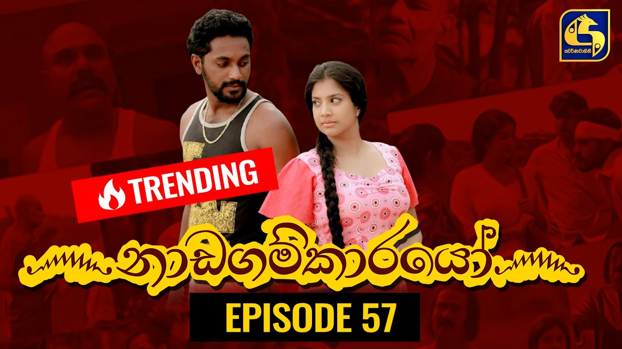 Download Nadagamkarayo Episode 57 ||''නාඩගම්කාරයෝ'' || 06th April 2021