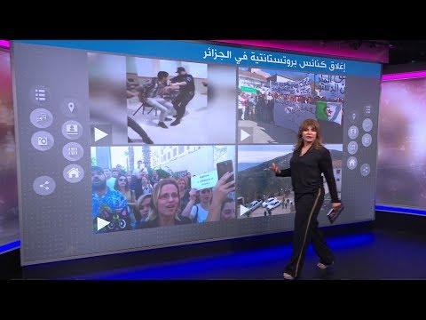 إغلاق كنائس بروتستانتية في الجزائر يثير جدلا  - 18:54-2019 / 10 / 18