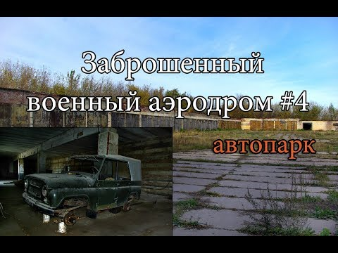 Заброшенный Моршанский военный аэродром #4. Автопарк | Дважды поймала охрана
