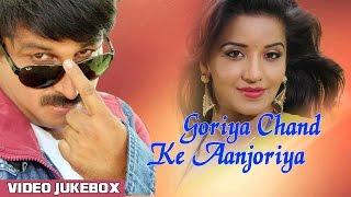GORIYA CHAND KE ANJORIYA (BHOJPURI FILM SONGS VIDEO JUKEBOX ) MANOJ TIWARI( T-Series HamaarBhojpuri)
