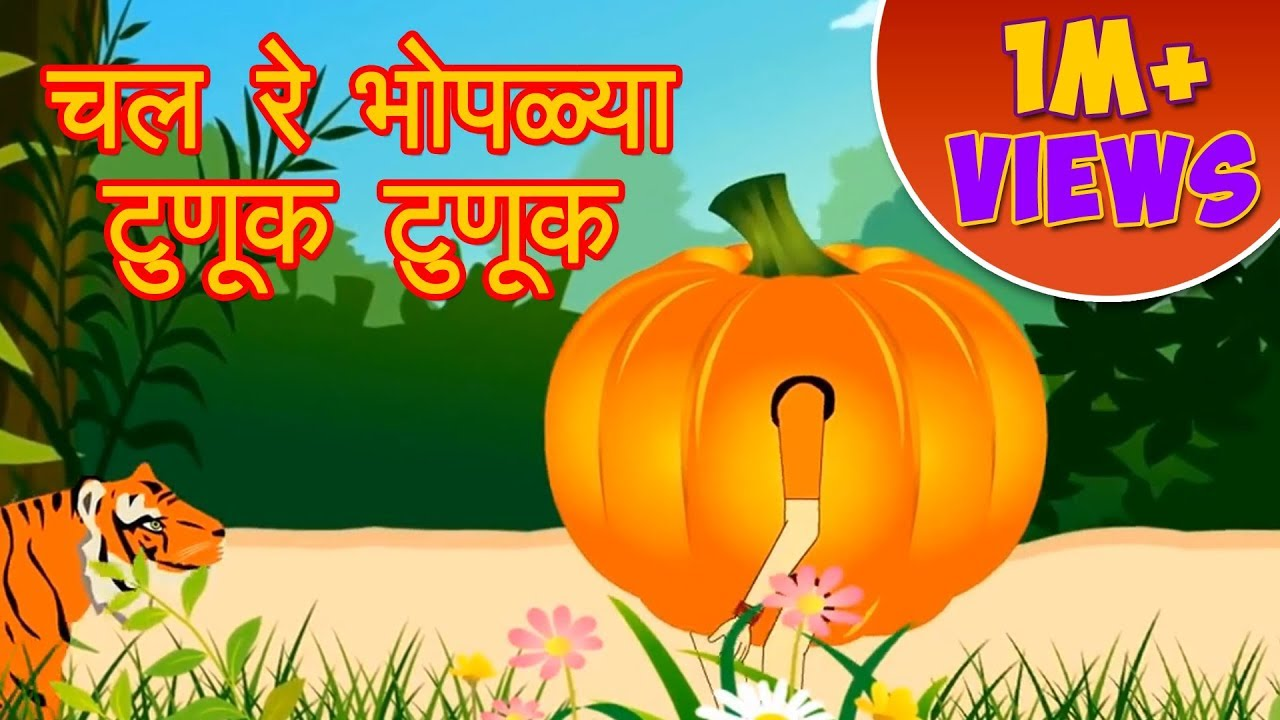Bhoplyatli Mhatari Marathi Story By Grand Parents Youtube