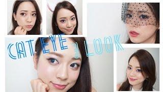 クリスマスコフレで作るキャットアイメイク cat eye 3 Look♡ ~shu uemura~