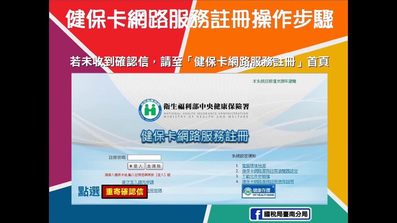 南區國稅局臺南分局 健保卡網路服務註冊操作說明 宣導短片 - YouTube