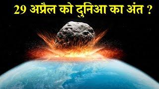 आसमान से आ रही आफत, ख़त्म हो जाएगी धरती - स्पेशल रिपोर्ट