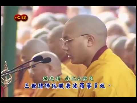 His Holiness the 17th Karmapa leading the Heart Sutra chanting, Bodhgaya, India.