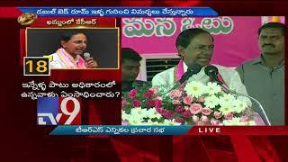 KCR Speech at Khammam Public Meeting  Telangana Assembly Elections - TV9