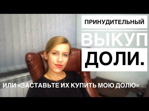 Принудительный выкуп доли ст 252 ГК РФ/ Можно заставить?