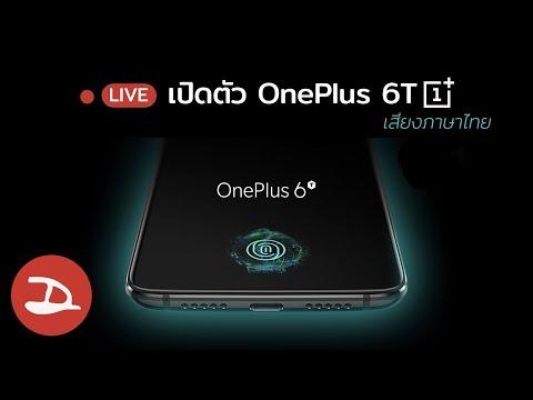 เปิดตัว OnePlus 6T ให้เสียงภาษาไทยโดย Droidsans - วันที่ 29 Oct 2018