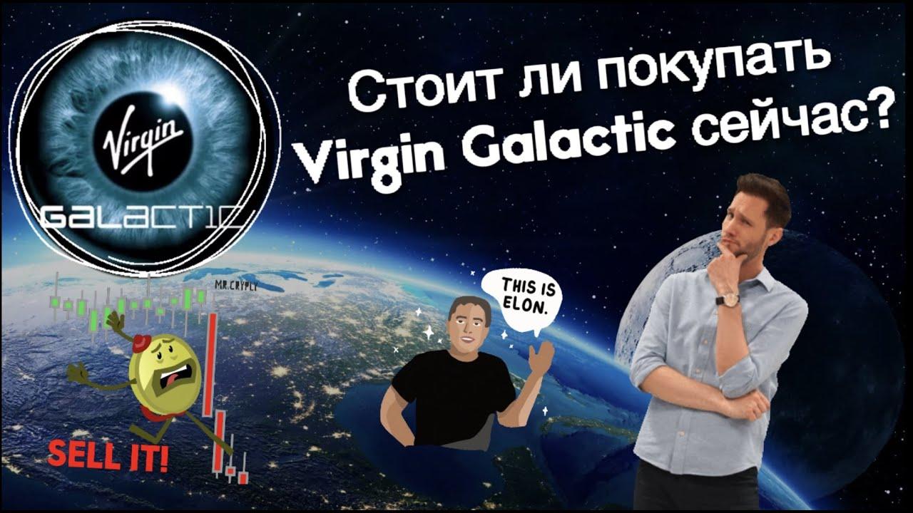 Стоит ли купить акции Virgin Galactic сейчас? Invest Daily.