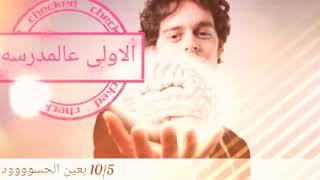 عيد ميلاد سعيد هاله 10/5
