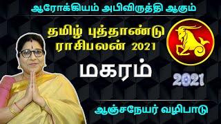 தமிழ் புத்தாண்டு ராசி பலன் | மகரம்  | பிலவ வருடம் | Tamil New Year Rasi Palan  | MAGARAM 2021