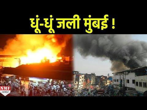 आग की लपटों से थमी Mumbai, Bandra Railway Stationके पास झुग्गियों में लगी भीषण आग