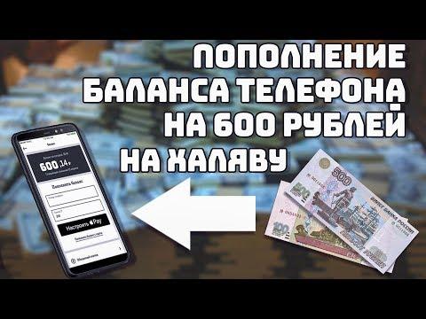 Бесплатный баланс на телефон/как пополнить баланс телефона бесплатно/абуз Pgbonus.ru/схема заработка