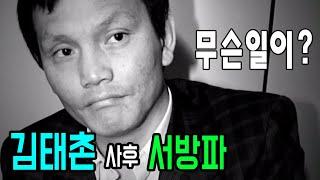 김태촌 사후 서방파 (2013년作)
