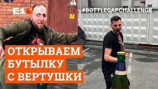 #BottleCapChallenge: открываем бутылку с вертушки без рук, как Стэтхэм