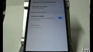 Як в смартфон Meizu роздавати Інтернет по Bluetooth