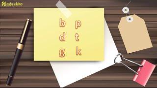"Aprender chino - Consonantes de Pinyin en chino, ""b"" ""p"" ""g"" ""k"" ""d"" ""t"""