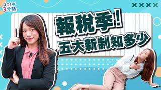 【JOIN三分熟】報稅季!5大新制知多少?!