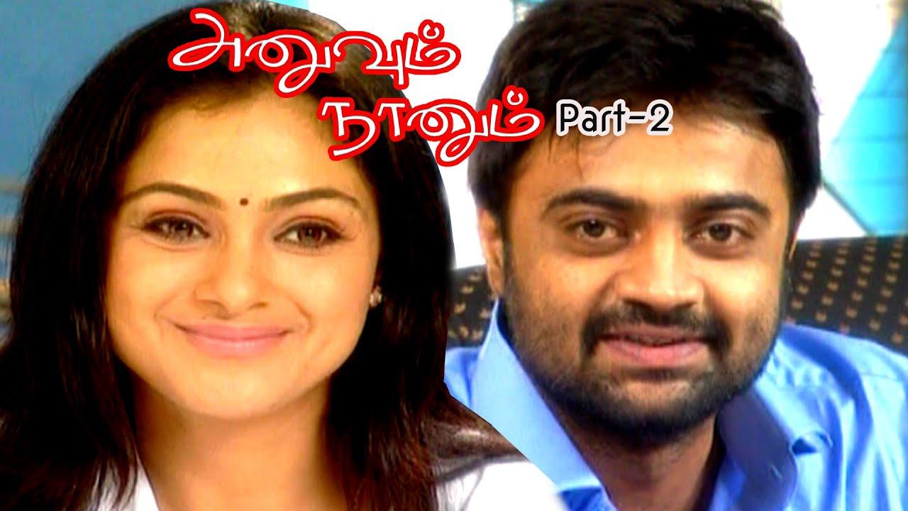 Download Anuvum Naanum   அனுவும், நானும்    Simran,Ahathiyan   New Web serial Episode 2