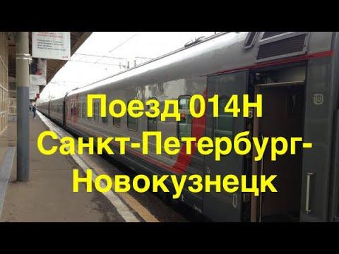 Поездка на скором поезде № 014Н Санкт-Петербург- Новокузнецк до Екатеринбурга.