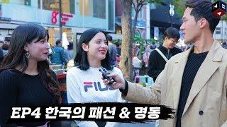 외국인이 생각하는 한국인의 패션 & 명동  [길거리 인터뷰 l 코리안브로스]