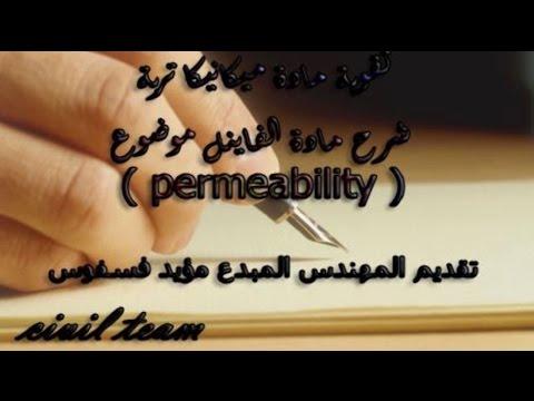 تقوية تربة :: مادة الفاينل :: موضوع - permeability -