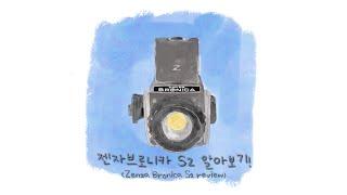 크고 무거운 중형 필름카메라 젠자브로니카 S2를 알아보…