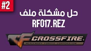 حل مشكلة ملف RE017.REZ في كروس فاير