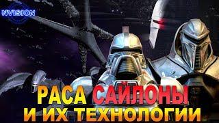 Раса САЙЛОНЫ и их технологии (Звездный Крейсер Галактика)