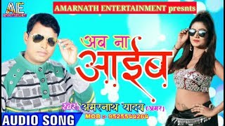 #Amarnath_Yadav Ka Bumper Hit Lokgeet / Ab Na Aaib Nainijor / AMARNATH ENTERTAINMENT