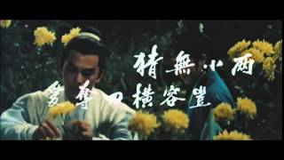 保鏢 Bǎo Biāo (Have Sword, Will Travel) [1969 Trailer]
