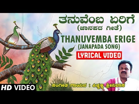 Thanuvemba Erige Lyrical Video Song | Pichalli Srinivas | Kannada Janapada Geethegalu | Folk Songs