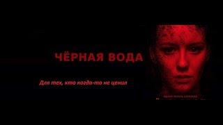 Обзор фильма Черная вода (2017) Ч. 2