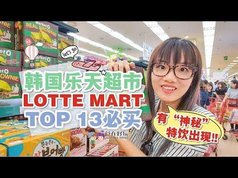 【旅游Vlog】韩国首尔站:Lotte Mart 乐天超市必买 2017 - 2018
