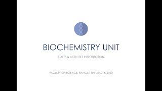 รายวิชาในหลักสูตร BMS ตอนที่ 11 Biochemistry staff introduction
