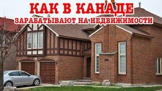 видео 18 способов заработка на недвижимости
