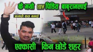 किन सहर छोडेर जादै छनHiv पीडित।।आज एक्कासि बाबुराम एरपोर्टमा यस्तो सम्म पिडा भएछ Babura Khatri
