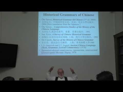 Chinese Historical Grammar (1/10): Some Primary and Secondary Sources for Chinese Historical Grammar