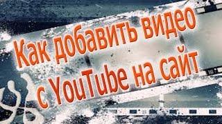 Как вставить видео с youtube на сайт (блог).(Как вставить видео с youtube на сайт я рассказываю в этом видео. Для этого необходимо под видео нажать на кнопку..., 2012-12-10T07:42:47.000Z)