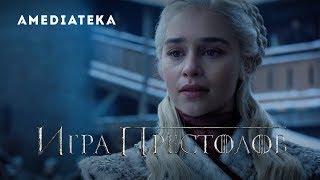 Игра престолов | 8 сезон | Промо: Вместе