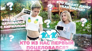 Я НЕ Я ft. Sopha Kuper | КТО ПЕРВЫЙ ПОЦЕЛОВАЛСЯ?? 10х10
