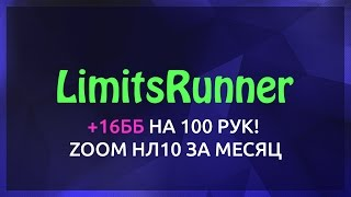 LimitsRunner. +16ББ на 100 рук на НЛ10 за месяц! Кэш покер на русском