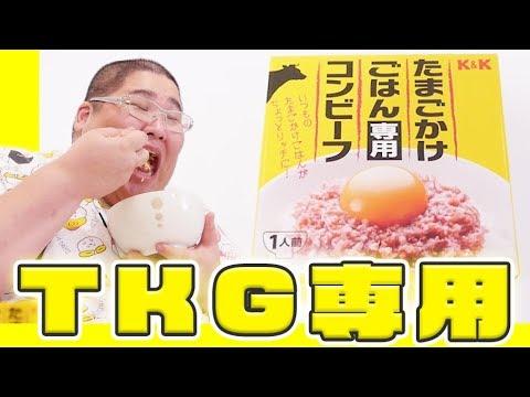 【TKG】たまごかけごはん専用のコンビーフがバカウマいらしいので食べてみた!