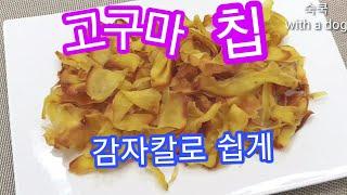 고구마칩 감자칼로 아주 쉽게/ 고구마 오래 저장법 Sw…