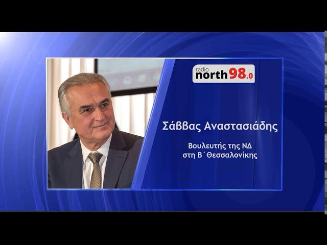 Ο Σάββας Αναστασιάδης στο Radio North 98.0 | 12.10.2020