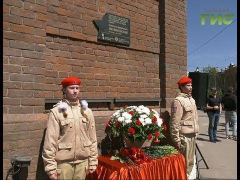 В Самаре установили мемориальную доску Ефиму Литвиновскому