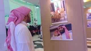 المعرض المصاحب لحفل وزارة الثقافة والاعلام