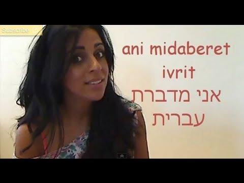 Hebrew Lesson 10- Do you speak Hebrew?