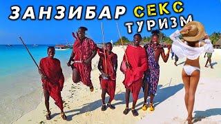 СЕКС ТУРИЗМ на Занзибаре кто такие масаи Масай Ивлеевой из Орла и Решки Черепахи на Нунгви